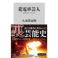 八木澤高明『花電車芸人 色街を彩った女たち』
