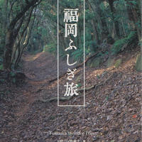 Y氏(山田孝之)『福岡ふしぎ旅』