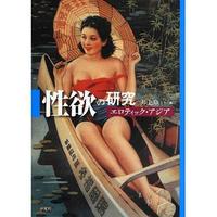 井上章一『性欲の研究―エロティック・アジア』