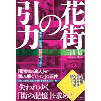 三浦展『花街の引力 東京の三業地、赤線跡を歩く』