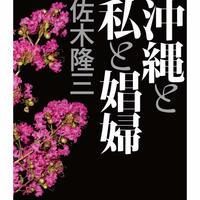 佐木隆三『沖縄と私と娼婦』