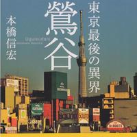 【カストリ書房限定】東京最後の異界 鶯谷〈文庫〉(本橋信宏氏サイン入り)