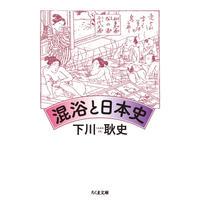 下川耿史『混浴と日本史』