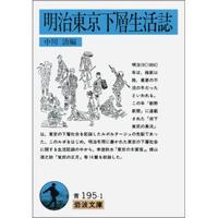 中川清『明治東京下層生活誌』