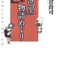 朝倉喬司『「色里」物語めぐり 遊里に花開いた伝説・戯作・小説』