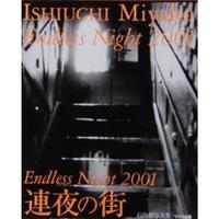 【カストリ書房限定】石内都『Endless Night 2001 連夜の街』(著者サイン入り)