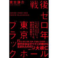 貴志謙介『戦後ゼロ年 東京ブラックホール』