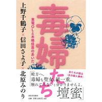 上野千鶴子,信田さよ子,北原みのり『毒婦たち 東電OLと木嶋佳苗のあいだ』