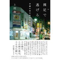 上間陽子『裸足で逃げる 沖縄の夜の街の少女たち』