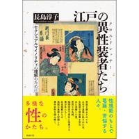 長島淳子『江戸の異性装者たち セクシュアルマイノリティの理解のために』