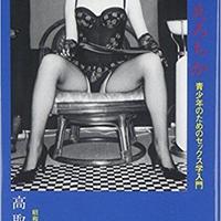高取英  『ザ・えろちか 〜青少年のためのセックス学入門〜』
