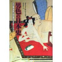 ゲイリー・P・リュープ『男色の日本史 なぜ世界有数の同性愛文化が栄えたのか』