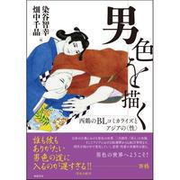 染谷智幸、畑中千晶編『男色を描く: 西鶴のBLコミカライズとアジアの〈性〉』