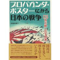 田島奈都子『プロパガンダ・ポスターにみる日本の戦争 135枚が映し出す真実』【ブックカバー不可】