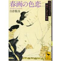 白倉敬彦『春画の色恋 江戸のむつごと「四十八手」の世界』