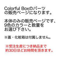 Colorful BOX  本体のみ