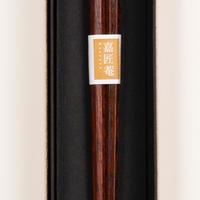 SF-0772 山中塗 国産箸 伝統工芸士 久保出章二作 八角箸 茶摺(スベリ止付)