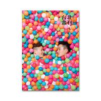 台北畫刊  no.628  2020年5月号