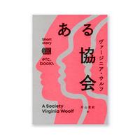 ある協会 A Society / ヴァージニア・ウルフ Virginia Woolf