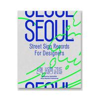 ソウルの文字散歩  산책, 서울의 글자들 --Seoul Street Sign Recoreds