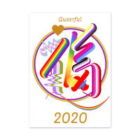 Queerful 2020