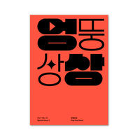 the T no.14  /  Special Issue 1