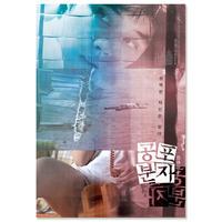 映画『恐怖分子』 韓国版ティーザーポスター(A3サイズ)