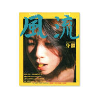 "風流 Fung1Lau4/ISSUE001 ""身體"""