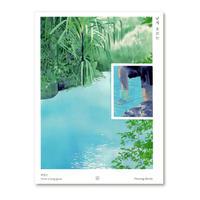 낮게 흐르는 - Flowing Slowly  /  ビョン・ヨングン 변영근