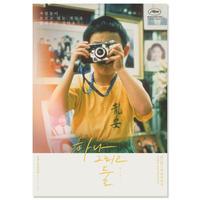 映画『ヤンヤン 夏の思い出  YIYI』韓国版ティーザーポスター(A3サイズ)