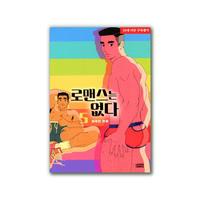 ロマンスはない 5巻  로맨스는 없다 5 /  Lee Uin  이우인