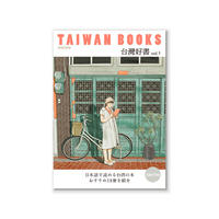 TAIWAN BOOKS 台湾好書