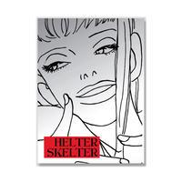ヘルター・スケルター  Helter Skelter (韓国語版)/  岡崎京子 오카자키 교코