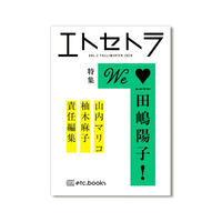 エトセトラ VOL.2 / We ♥ Love 田嶋陽子!