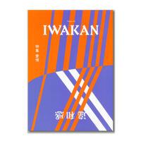 IWAKAN 02  |  愛情