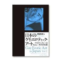 日本のゲイ・エロティック・アートVol.2 / ゲイのファンタジーの時代的変遷