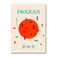 IWAKAN 03 | 政自