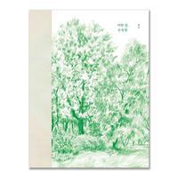 ある日の樹木園 어떤 날, 수목원