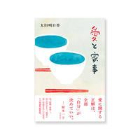 愛と家事  /  太田 明日香
