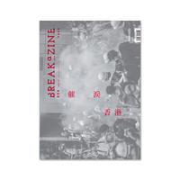 突破書誌Breakazine 059 / 催淚香港「香港の涙」