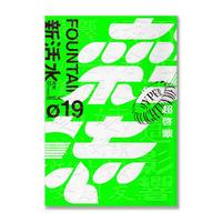 FOUNTAIN 新活水 issue 19 / 雑誌スーパーエンライトメント