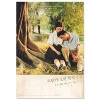 牯嶺街(クーリンチェ)少年殺人事件 / 韓国版メインポスター(A3サイズ)