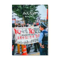 みんなの EVERYONE'S/#NO ABE Solidarity Protest in Shinjuku