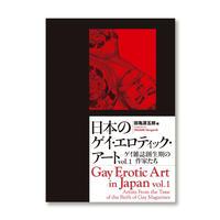 日本のゲイ・エロティック・アートVol.1 / ゲイ雑誌創生期の作家たち