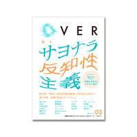 Over vol.03