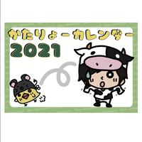 かたりょーカレンダー2021