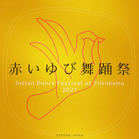 【Online】赤いゆび舞踊祭 Indian Dance Festival  映像配信