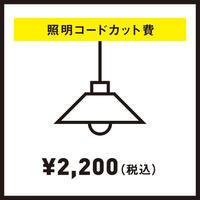 照明コードカット費用