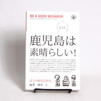 "Landscape Products ""BE A GOOD NEIGHBOR ぼくの鹿児島案内"""