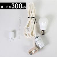 """AKARI""""イサムノグチ / ペンダントライト用コードソケット 300cm(CON-30)"""""""